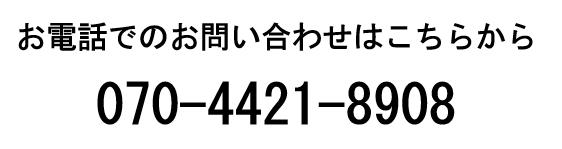 お電話でのお問合わせ